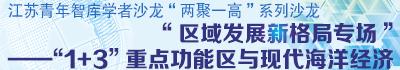 """江苏青年智库学者""""两聚一高""""系列沙龙""""区域发展新格局""""专场"""