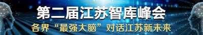 第二届江苏智库峰会