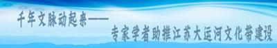 千年文脉动起来 专家学者助推江苏大运河文化带建设