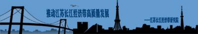 推动江苏长江经济带高质量发展