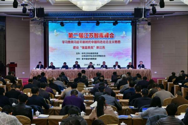 第二届江苏智库峰会在宁举行