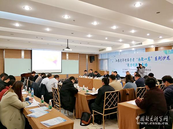 """构建良好的创新生态——江苏青年智库学者沙龙聚焦""""聚力创新"""""""